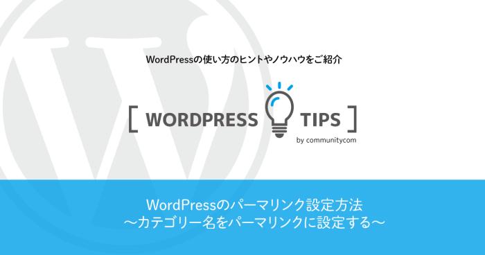 WordPressのパーマリンク設定方法 カテゴリー名をパーマリンクに設定する