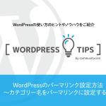 WordPress(ワードプレス)のパーマリンク設定方法~カテゴリー名をパーマリンクに設定する~