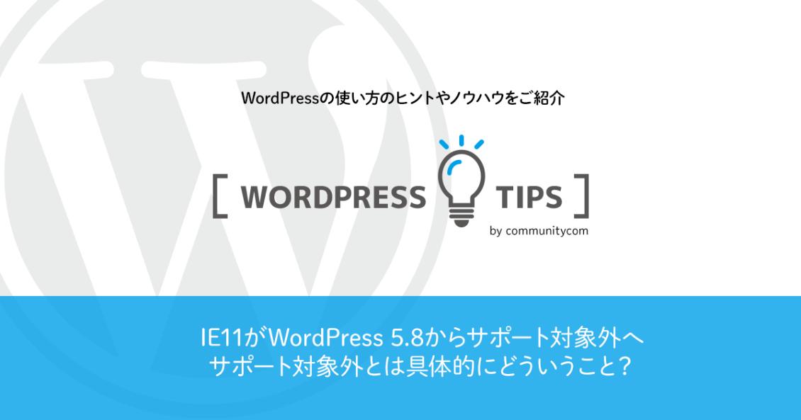 IE11がWordPress5.8からサポート対象外へ