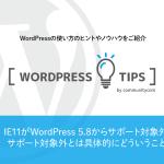 2021年7月リリース予定のWordPress 5.8から、Internet  Explorer 11をサポート対象外へ