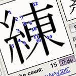 wakan-ordem-dos-tracos-dos-kanjis