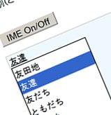 Ajax IME - Como escrever em japonês no computador