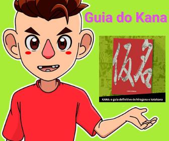 KANA: o guia definitivo de hiragana e katakana - ta68mada
