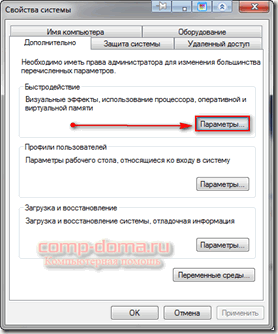 Как отключить файл подкачки в виндовс 7