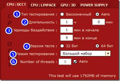 Тест CPU:OCCT