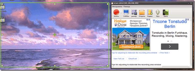 захват изображения с экрана монитора