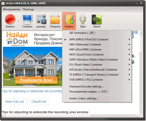 oCam Screen Recorder выбор нужного кодека