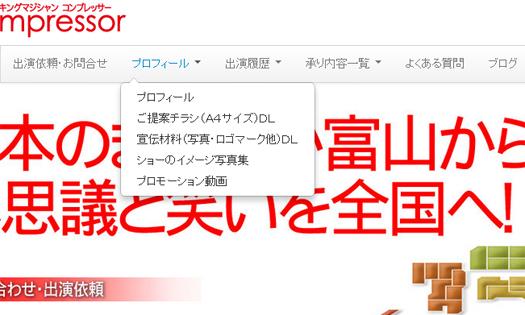 富山のマジシャン「コンプレッサー」オフィシャルページ
