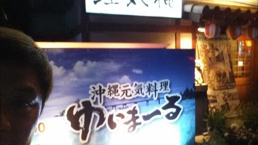 高岡駅南口にある「沖縄料理ゆいまーる」