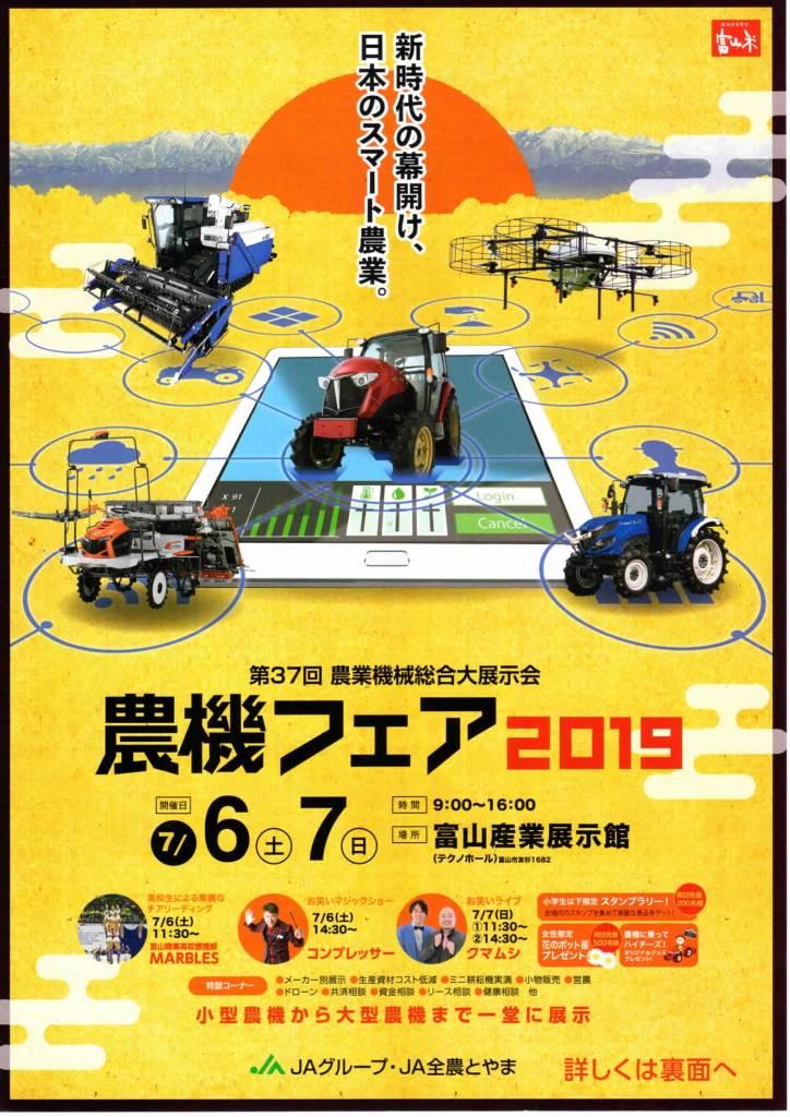 農機フェア2019 富山産業展示館 テクノホール