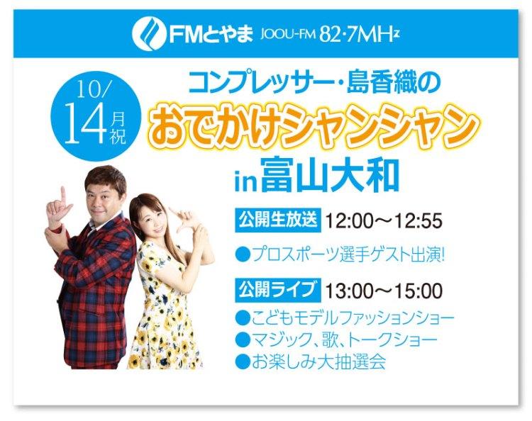 コンプレッサー・島香織の「おでかけシャンシャンin富山大和」公開生放送&特別イベント開催!