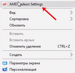 Контекстік мәзірдегі AMD Radon параметрлері