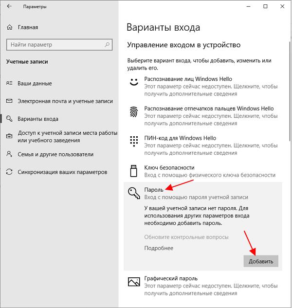 кнопка Добавить пароль