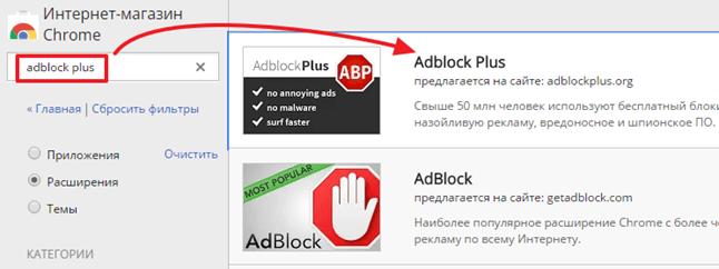 Adblock Plus кеңейтімі табыңыз
