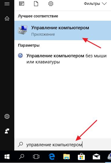Компьютерді басқару