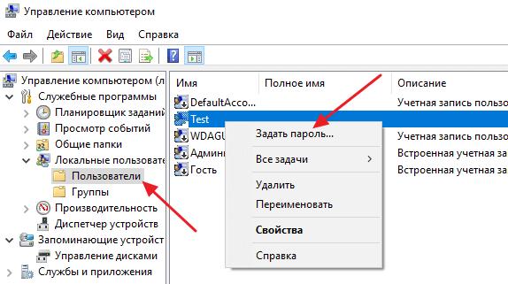 Компьютерді басқарудағы парольді өзгертіңіз