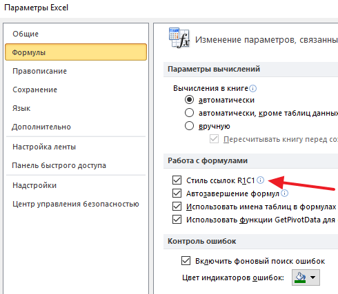 Excel 2010 параметрлері