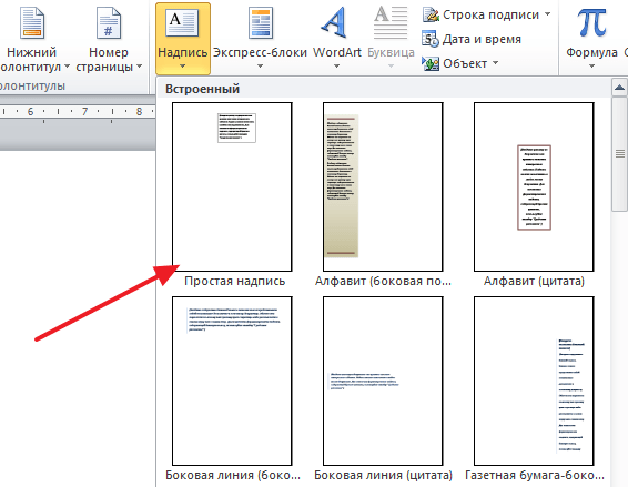 Insert a simple inscription to the Word Document