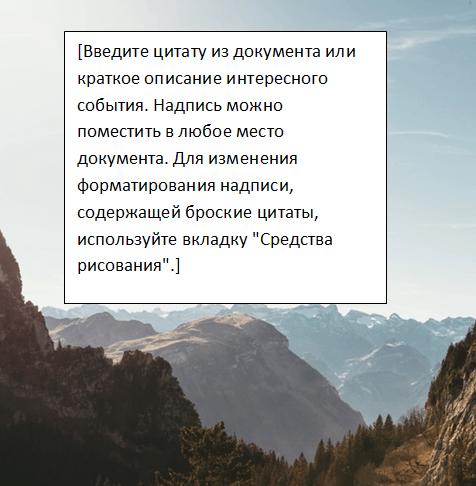 cadru cu text peste imagine