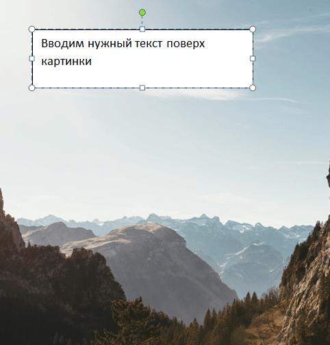изменяем текст внутри картинки