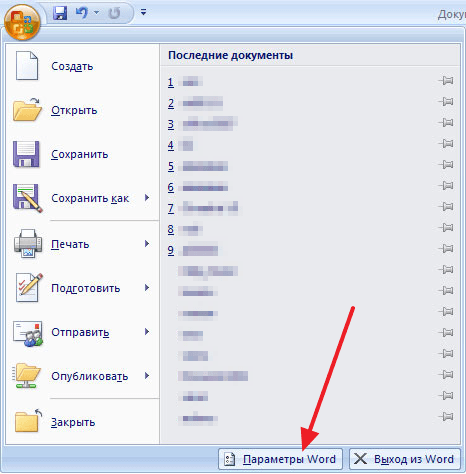 Word 2007 бағдарламасындағы мәзірдің файлы