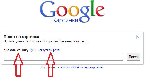 Как в поисковике искать по картинке