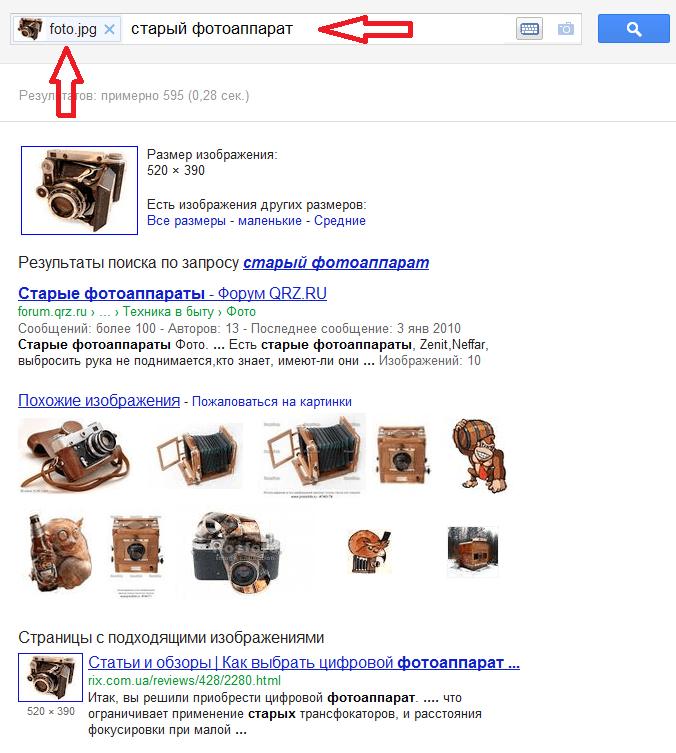 поиск объекта по фото