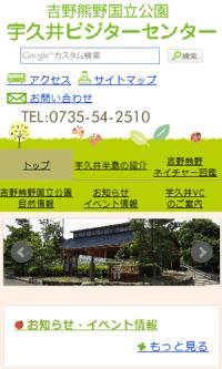 宇久井ビジターセンター(スマホ表示)
