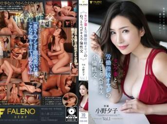 セレブ妻と労働階級オヤジのねっとりベロキス不倫性交 専属 小野夕子 Vol.1