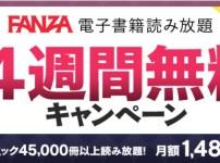 【FANZAセール】アダルトコミック45,000冊以上が読み放題!4週間無料キャンペーン