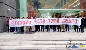 Protestujący traderzy przed siedzibą brokera ironFX próbując odzyskać swoje pieniądze