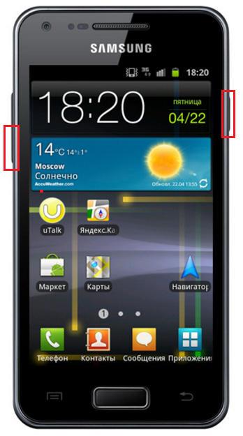 Samsung скриншот кілттері