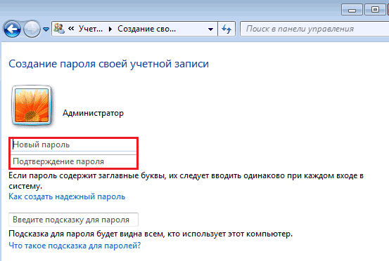 установка пароля windows 7
