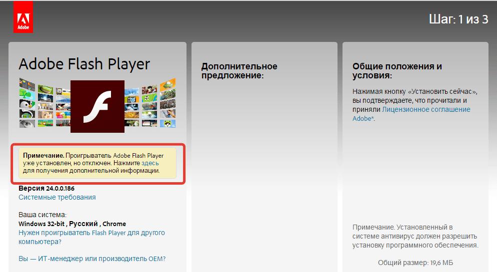 Adobe Flash Player өшірілген