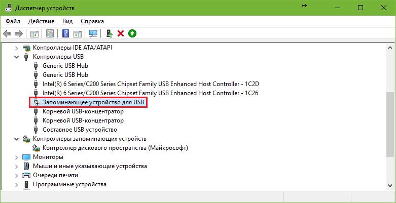Құрылғы менеджеріндегі USB сақтау құрылғысы
