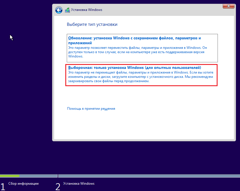 نصب انتخابی ویندوز 10