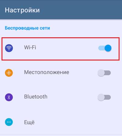 活性化Wi-Fi