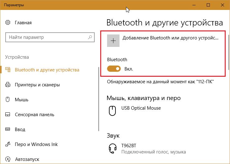 Bluetooth немесе басқа құрылғыны қосу