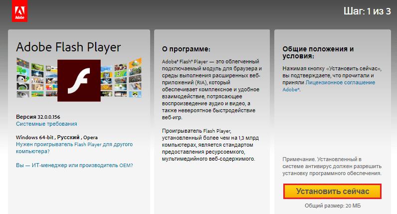 Memuatkan Flash Player