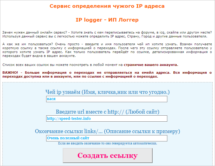 IP тіркеушісі.