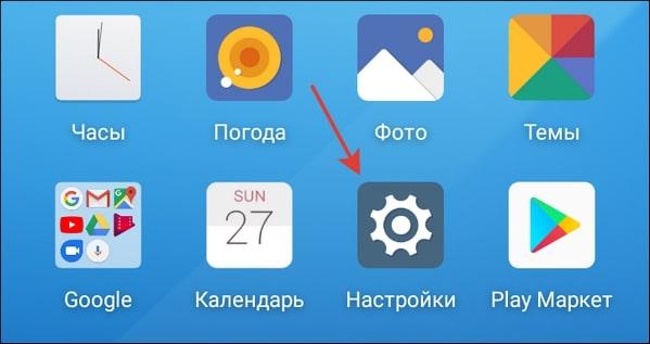 Android параметрлері