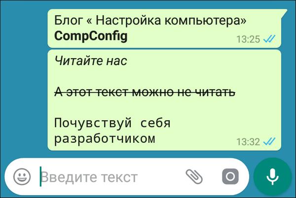WhatsApp мәтіндік стильдері