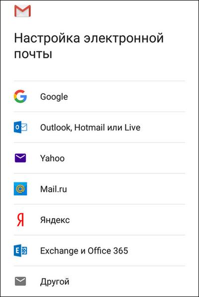 Configuration par e-mail sur téléphone