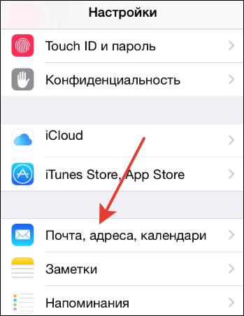 Adresse de messagerie Calendriers sur iOS
