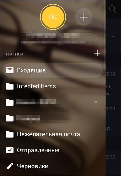 Aplikacja Yandex Mail.