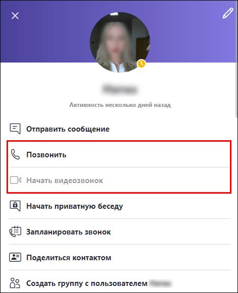 Gọi Skype từ máy tính