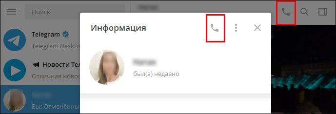 Gọi từ Telegram.