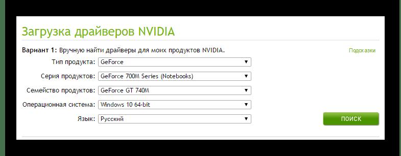 NVIDIAドライバーをロードします