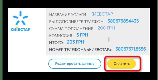 Киевстар сайтында аударманы растау