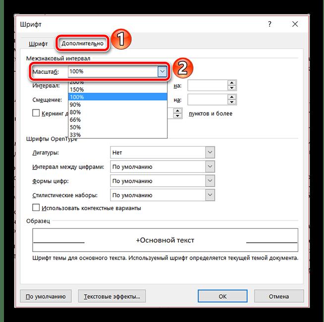 MS Word бағдарламасында масштабты орнату